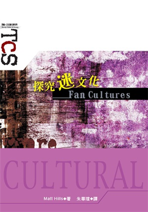 探究迷文化