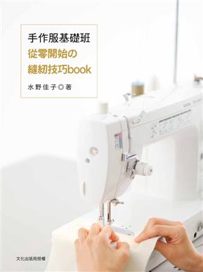 手作服基礎班:從零開始的縫紉技巧book