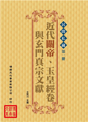 民众经典:近代关帝、玉皇经卷与玄门真宗文献(6册不分售)