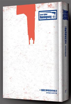 一個乾淨明亮的地方:海明威短篇傑作選