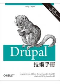 Drupal技術手冊