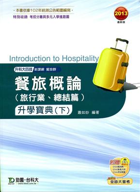 餐旅概论升学宝典(下)2013年版(旅行业、总结篇)餐旅群-升科大四技