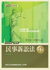 民事訴訟法(第一試)