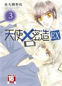 天使×密造EX(3)