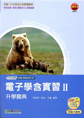 电子学含实习升学宝典(2)2013年版(电机与电子群)升科大四技