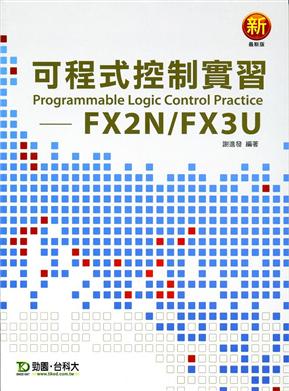 可程控实习  FX2N/FX3U