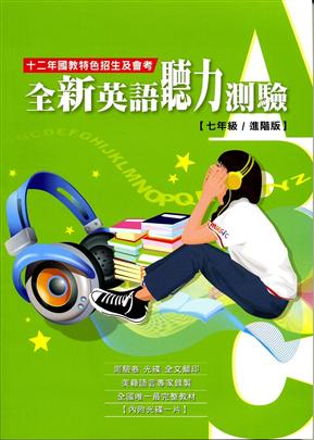 全新英语听力测验【七年级/进阶版】12年国教特色招生及会考