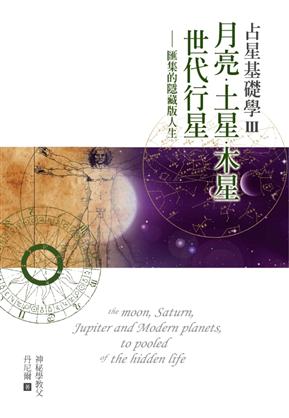 占星基礎學(3):月亮、土星、木星、世代行星匯集的隱藏版人生