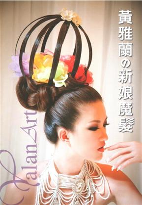 黃雅蘭の新娘魔髮