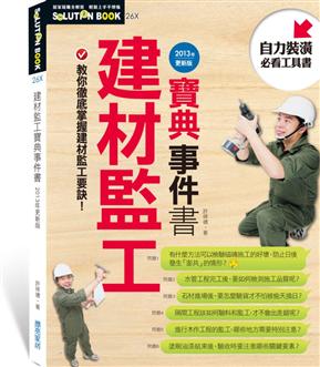 建材監工寶典事件書:2013年更新版