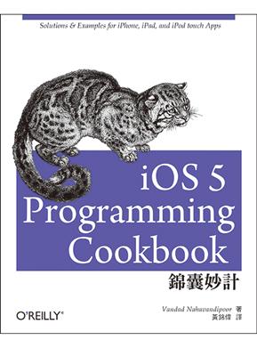 iOS 5 Programming錦囊妙計