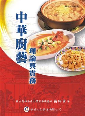 中华厨艺:理论与实务