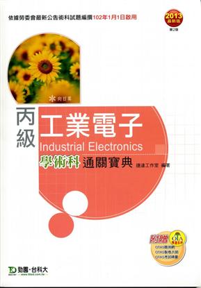 丙级工业电子学术科通关宝典2013年版