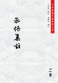 参悟集注(POD)