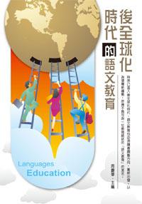 後全球化時代的語文教育(POD)