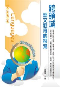跨領域語文教育的探索(POD)