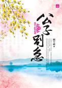 公子別急(三):魚兒上鉤等收網