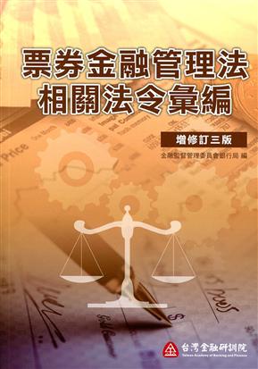 票券金融管理法相關法令彙編