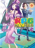 RPG W^(‧∀‧^)RLD RPG實境世界(2)