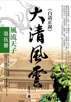 大清風雲(第伍册):風流天子