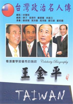 臺灣政治名人傳:王金平
