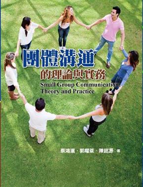 團體溝通的理論與實務