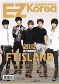 EZ Korea韓星帶你學韓語:2012 韓歌大賞(1書1MP3)