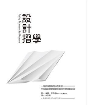 設計摺學:一張紙激發無限造型創意,所有設計師都需要的幾何空間摺疊訓練