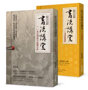 侯吉諒書法講堂:(一)筆法與漢字結構分析(二)筆墨紙硯帖【套裝不分售】