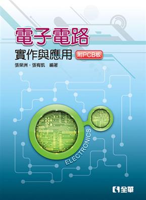 電子電路實作與應用(附PCB板)