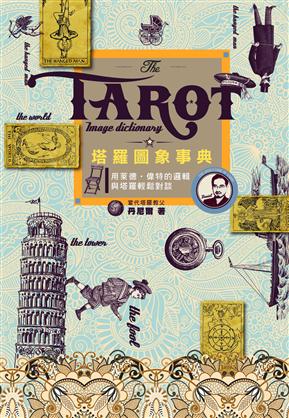 塔羅圖象事典 用萊德‧偉特的邏輯與塔羅輕鬆對談