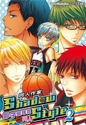 影子籃球員同人 Shadow Style(2)