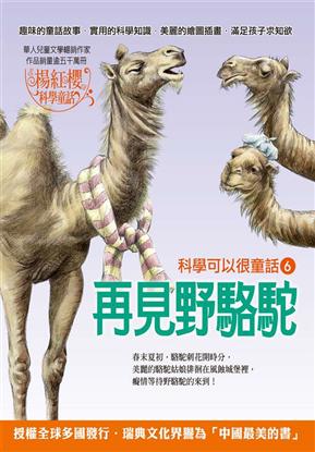 再見野駱駝