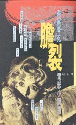 希区考克胆裂电影小说选