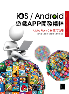 iOS/Android遊戲APP開發精粹:Adobe Flash CS6應用攻略