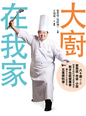 大廚在我家:六十道以上的家常菜、年菜、小菜,跟著全能料理名廚保師傅學做菜,新手也能變 ,讓