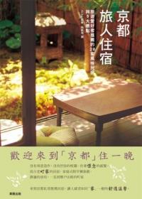 京都旅人住宿