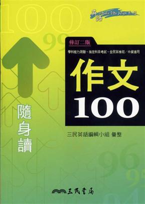 作文100随身读(修订二版)