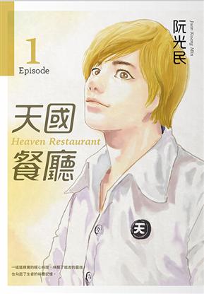天國餐廳(1)