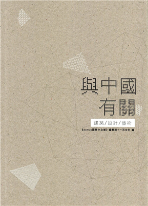 與中國有關:建築.設計.藝術