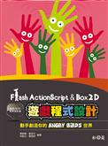 Flash ActionScript 與 Box2D 遊戲程式 :動手創造你的 Angry