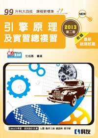 升科大四技:引擎原理及實習總複習(2013第二版)