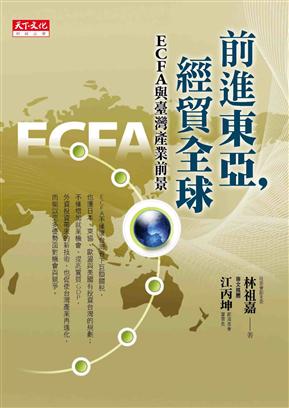 前進東亞,經貿全球:ECFA與台灣產業前景