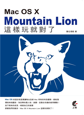 Mac OS X Mountain Lion 这样玩就对了