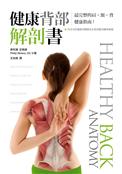 健康背部解剖書: 最完整的肩、頸、背健康指南