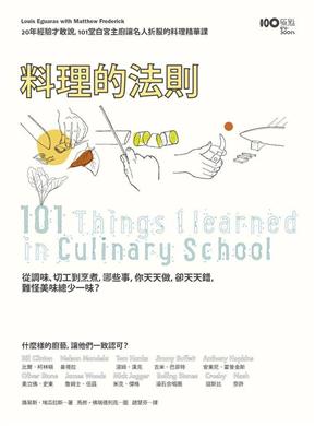 料理的法則:20年經驗才敢說,101堂白宮主廚讓名人折服的料理精華課