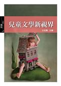 兒童文學新視界