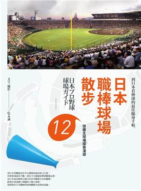 日本職棒球場散步︱12球團主球場探索漫遊