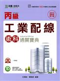丙級工業配線術科通關寶典(2013年版)