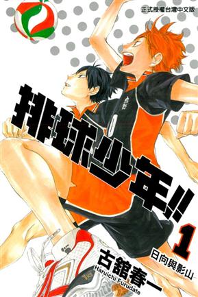 排球少年(1)